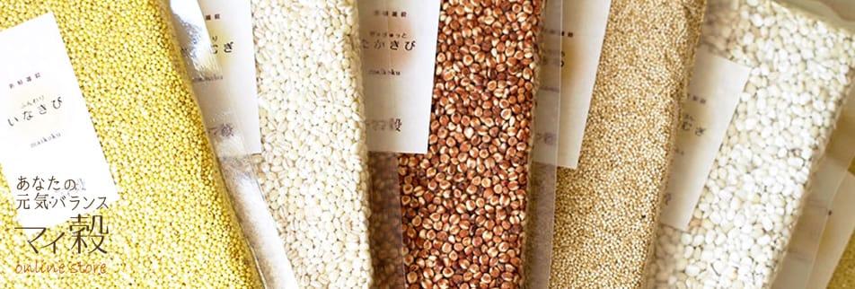厳選国産雑穀とプレミアム若玄米の通販SHOP「マイ穀」
